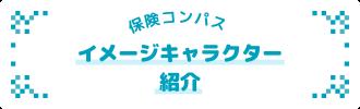 イメージキャラクター紹介