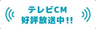 テレビCM 好評放送中!!