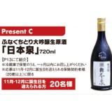 ふなくちとり大吟醸原酒「日本泉」を20名様にプレゼント