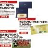 マーソギフト・アルペングループギフト・名古屋グランパス観戦チケット プレゼント