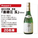 純米大吟醸原酒「墨廼江 玉」を20名様にプレゼント