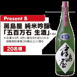房島屋 純米吟醸「五百万石 生酒」を20名様にプレゼント