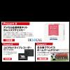 デメカルがんリスクチェッカー・ドライブレコーダー・名古屋グランパス観戦チケット プレゼント