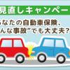 自動車保険見直しキャンペーン