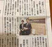 保険コンパスが中日新聞に載りました