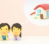 【第6弾】保険コンパスのお客様限定セミナー開催決定~住宅ローン基礎編~
