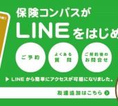保険コンパス@LINE友だち募集中!