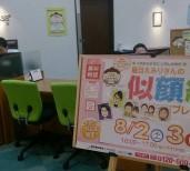 ★保険コンパス・似顔絵イベント★