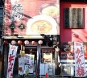 坦々麺の旅