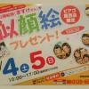 4/4(土)5(日)は似顔絵プレゼント