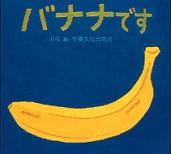 バナナとしての自覚