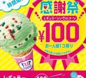 アイスクリームの日