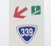 国道339号