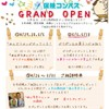 ★4/26(金)イオンモール岡崎に保険コンパスがオープン!!★
