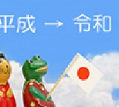 平成最後のブログ