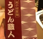 地子田製麺!!!