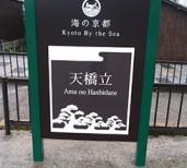 日本三景 ~京都~