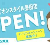 イオンスタイル豊田店オープン!!