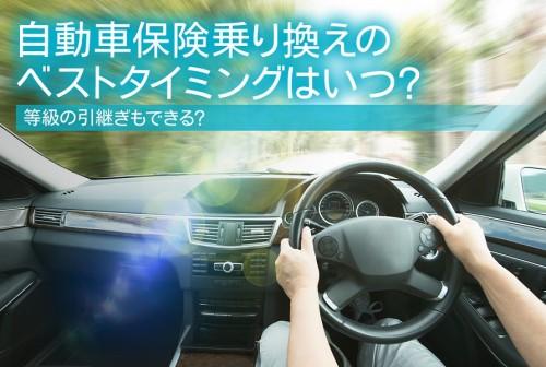 自動車保険乗り換えのベストタイミングはいつ?等級の引継ぎもできる?