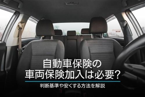 自動車保険の車両保険加入は必要?判断基準や安くする方法を解説