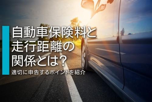 自動車保険料と走行距離の関係とは?適切に申告するポイントを紹介