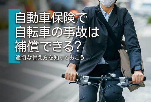 自動車保険で自転車の事故は補償できる?適切な備え方を知っておこう