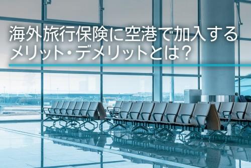 海外旅行保険に空港で加入するメリット・デメリットとは?