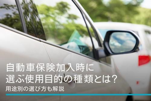 自動車保険加入時に選ぶ使用目的の種類とは?用途別の選び方も解説