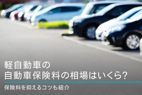 軽自動車の自動車保険料の相場はいくら?保険料を抑えるコツも紹介