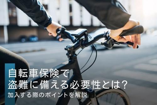 自転車保険で盗難に備える必要性とは?加入する際のポイントを解説