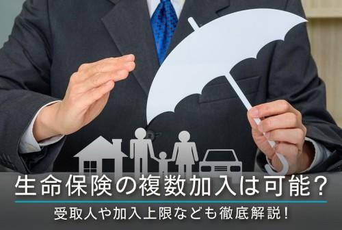 生命保険の複数加入は可能?受取人や加入上限なども徹底解説!