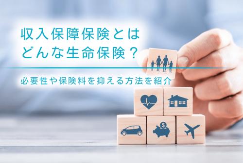 収入保障保険とはどんな生命保険?必要性や保険料を抑える方法を紹介