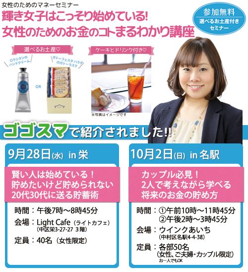 セミナー画像(ニュース用_2)