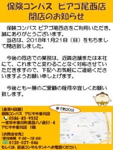 thumbnail of 尾西閉店
