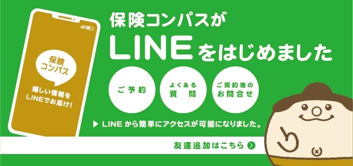 WEB用バナー(LINE)ol