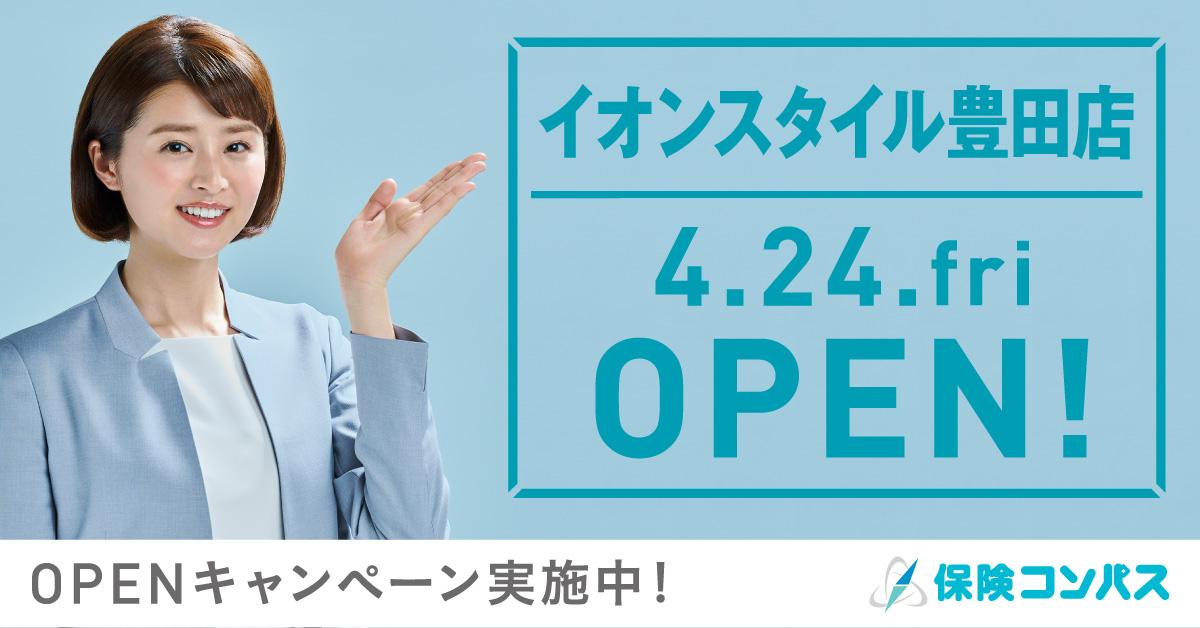 イオンスタイル豊田店OPEN