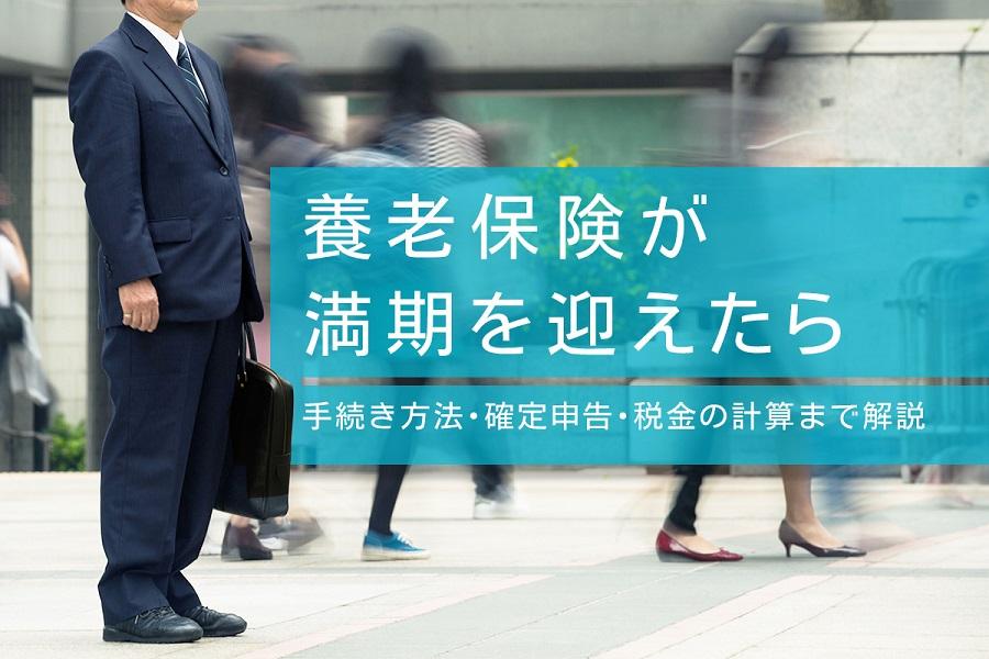 確定 満期 生命 申告 保険 一時所得(保険の満期)の確定申告の添付書類