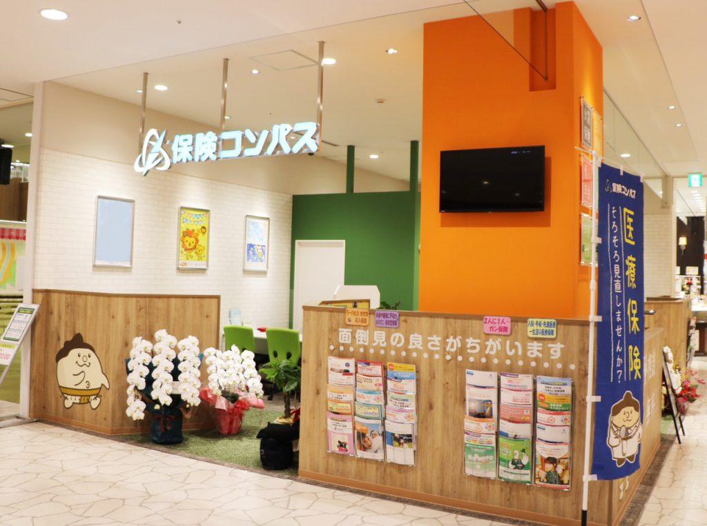 保険コンパス カラフルタウン岐阜店