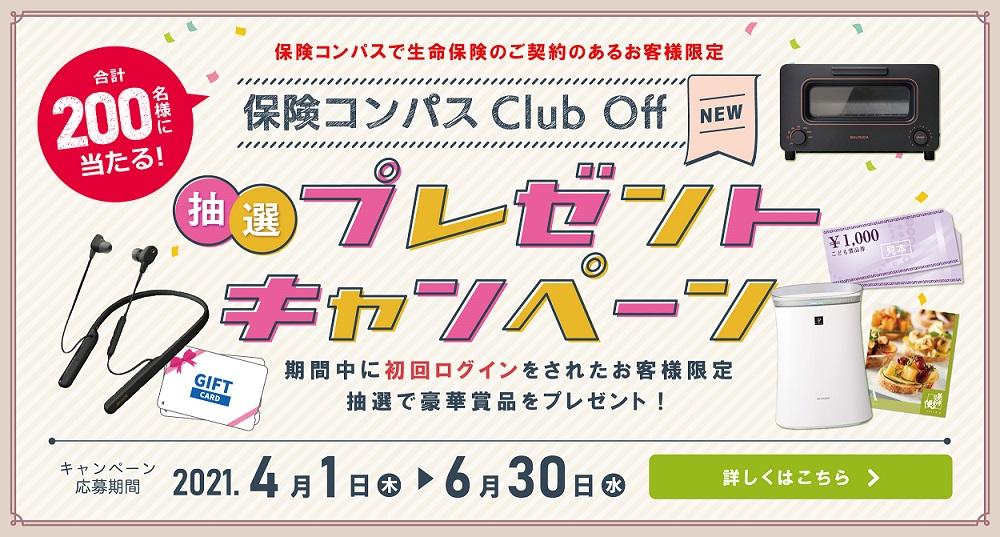 保険コンパスclub off キャンペーン